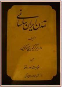 تمدن ایران ساسانی