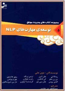توسعه مهارت های NLP