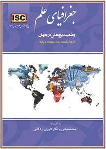 جغرافیای علم؛ وضعیت پژوهش در جهان (دهه نخست قرن بیست و یکم)