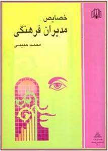 خصایص مدیران فرهنگی