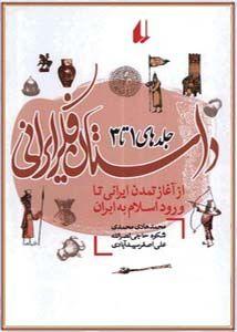 داستان فکر ایرانی: از آغاز تمدن ایرانی تا ورود اسلام به ایرا