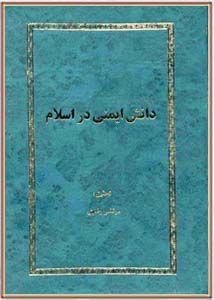 دانش ایمنی در اسلام