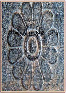 دیپ های ایران باستان