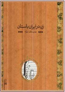 زن در ایران باستان