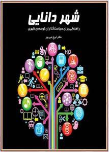 شهر دانایی: راهنمایی برای سیاست گذاران توسعه شهری