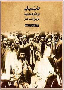 طب سینایی در گذار به مدرنیته در ایران قاجار