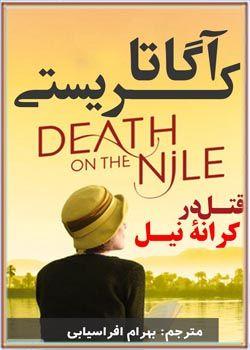 قتل در رودخانه ی نیل