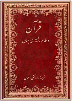 قرآن و نظام رشته ای جهان