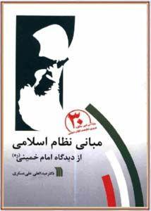مبانی نظام اسلامی از دیدگاه امام خمینی (ره)