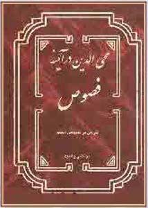 محی الدین در آیینه فصوص: شرحی بر فصوصالحکم (جلد اول و دوم)