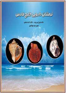نرم تنان دارویی خلیج فارس
