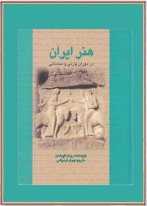 هنر ایران در دوران پارتی و ساسانی