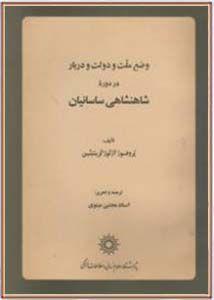 وضع ملت و دولت و دربار در دوره شاهنشاهی ساسانیان