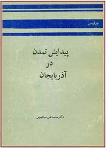 پیدایش تمدن در آذربایجان