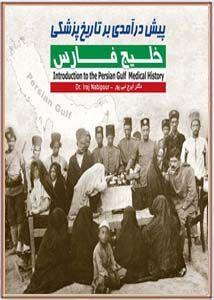 پیش درآمدی بر تاریخ پزشکی خلیج فارس