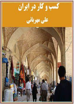 کسب و کار در ایران
