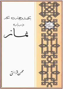 114 نکته درباره ی نماز
