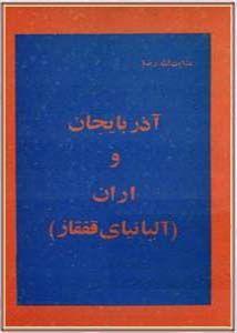 آذربایجان و اران