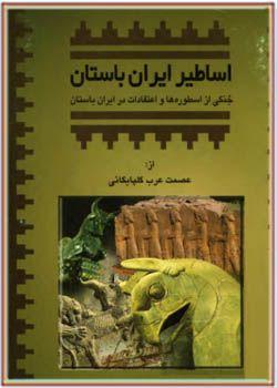 اساطیر ایران باستان؛ جنگی از اسطورهها و اعتقادات در ایران باستان