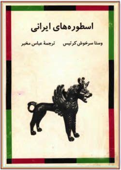 اسطورههای ایرانی