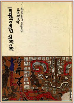 اسطورههای خاور دور