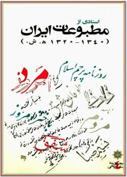 اسنادی از مطبوعات ایران