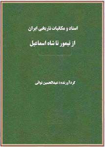 اسناد و مکاتبات تاریخی ایران: از تیمور تا شاه اسماعیل