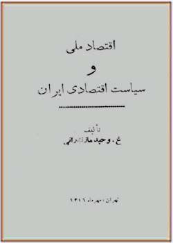 اقتصاد ملی و سیاست اقتصادی ایران