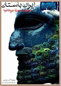 ایران باستان به روایت موزۀ بریتانیا