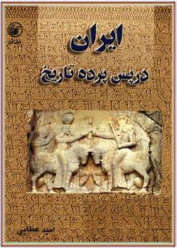 ایران در پس پرده تاریخ