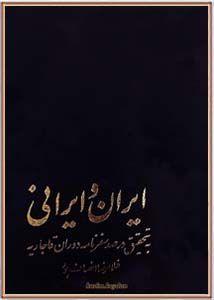 ایران و ایرانی: به تحقیق در صد سفرنامه دوران قاجاریه