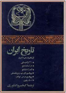 تاریخ ایران از زمان باستان تا امروز