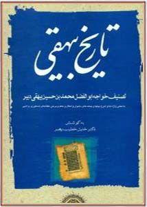 تاریخ بیهقی (جلد اول)