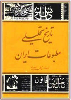 تاریخ تحلیلی مطبوعات ایران
