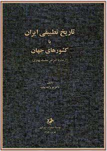 تاریخ تطبیقى ایران با کشورهاى جهان: از ماد تا انقراض سلسله پهلوی