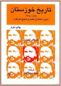 تاریخ خوزستان: دوره خاندان کعب و شیخ خزعل