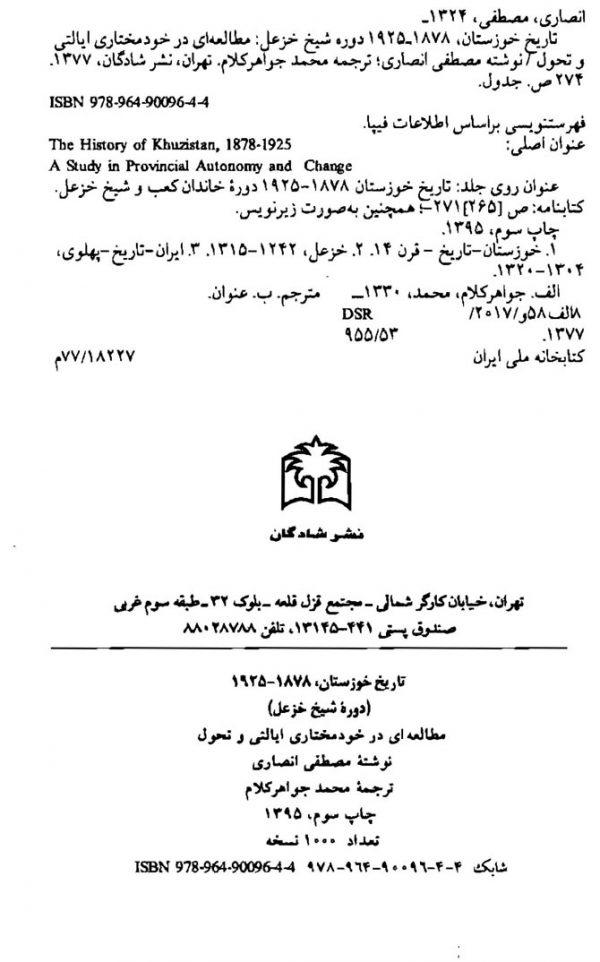 تاریخ خوزستان