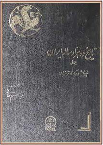 تاریخ ده هزار ساله ایران - جلد اول: از پیدایش آریاها تا انقراض پارتها