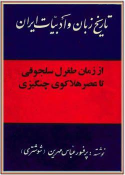 تاریخ زبان و ادبیات ایران از زمان طغرل سلجوقی تا عصر هلاکوی چنگیزی