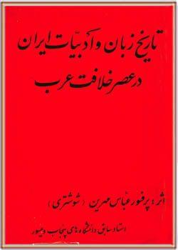 تاریخ زبان و ادبیات ایران در عصر خلافت عرب