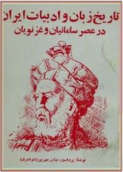 تاریخ زبان و ادبیات ایران در عصر سامانیان و غزنویان