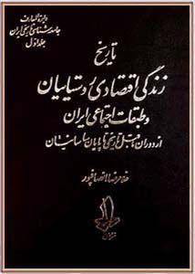 تاریخ زندگی اقتصادی روستاییان و طبقات اجتماعی ایران (جلد اول)