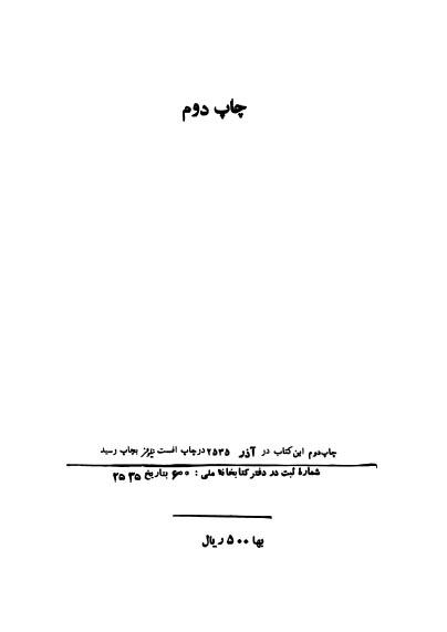 تاریخ زندگی اقتصادی روستاییان و طبقات اجتماعی ایران