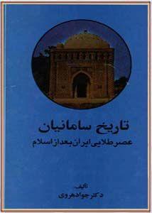 تاریخ سامانیان: عصر طلایی ایران بعد از اسلام