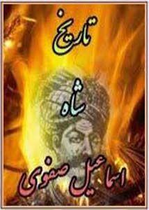 تاریخ شاه اسماعیل صفوی