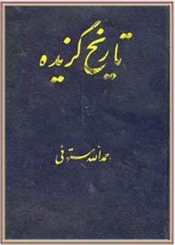 تاریخ گزیده اثر حمدالله مستوفی