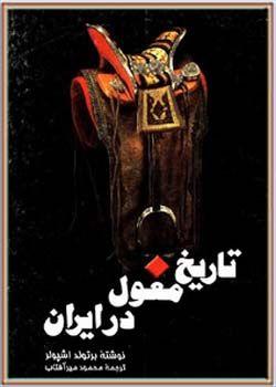 تاریخ مغول در ایران