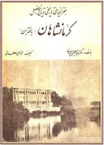 جغرافیای تاریخی و تاریخ مفصل کرمانشاهان ، باختران