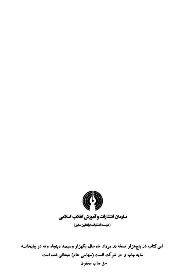 روند نهضت های ملی و اسلامی در ایران