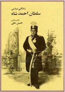 زندگانی سیاسی سلطان احمدشاه